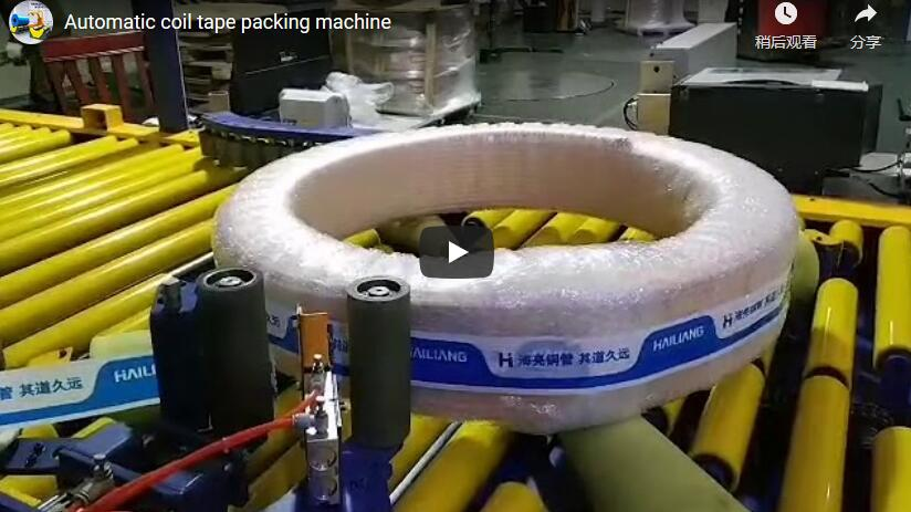 Automatic coil tape packing machien