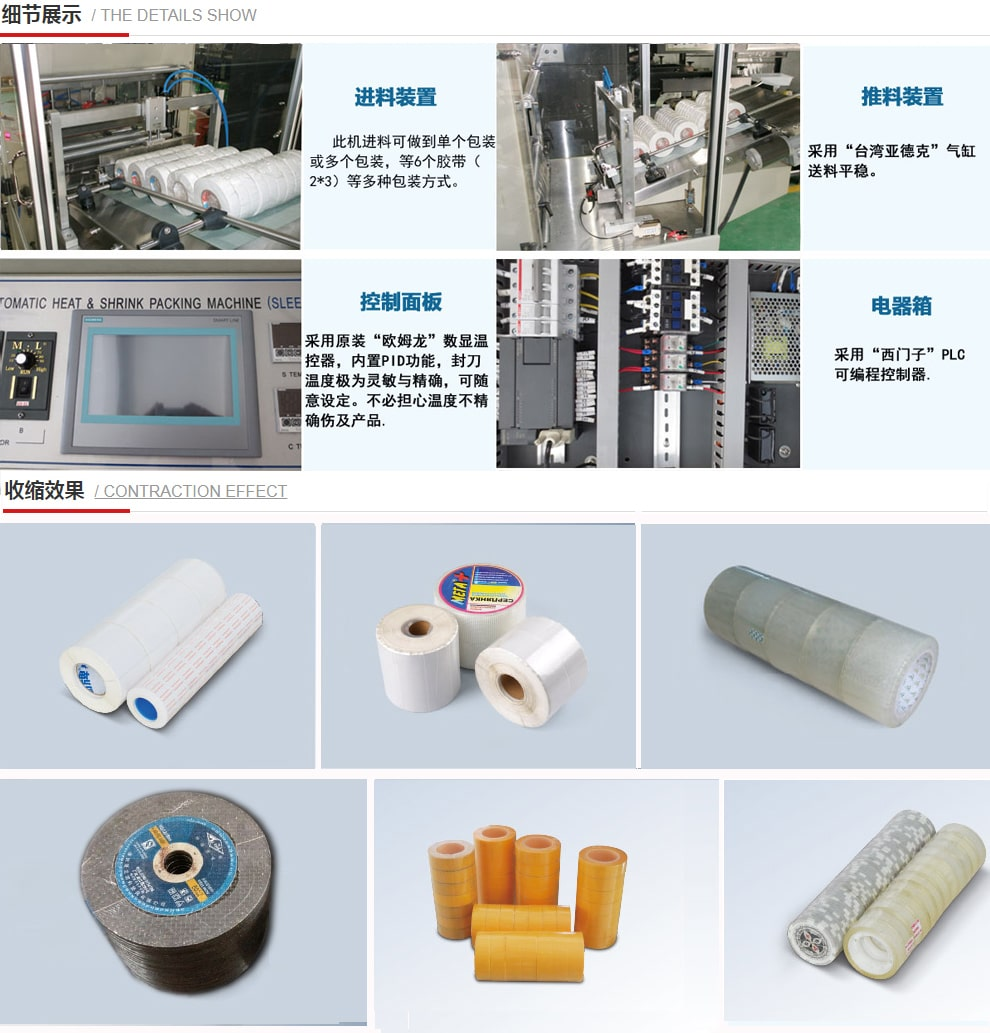 paper bundle shrink wrapping machine | for towel